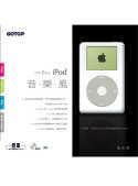 iPod音樂風
