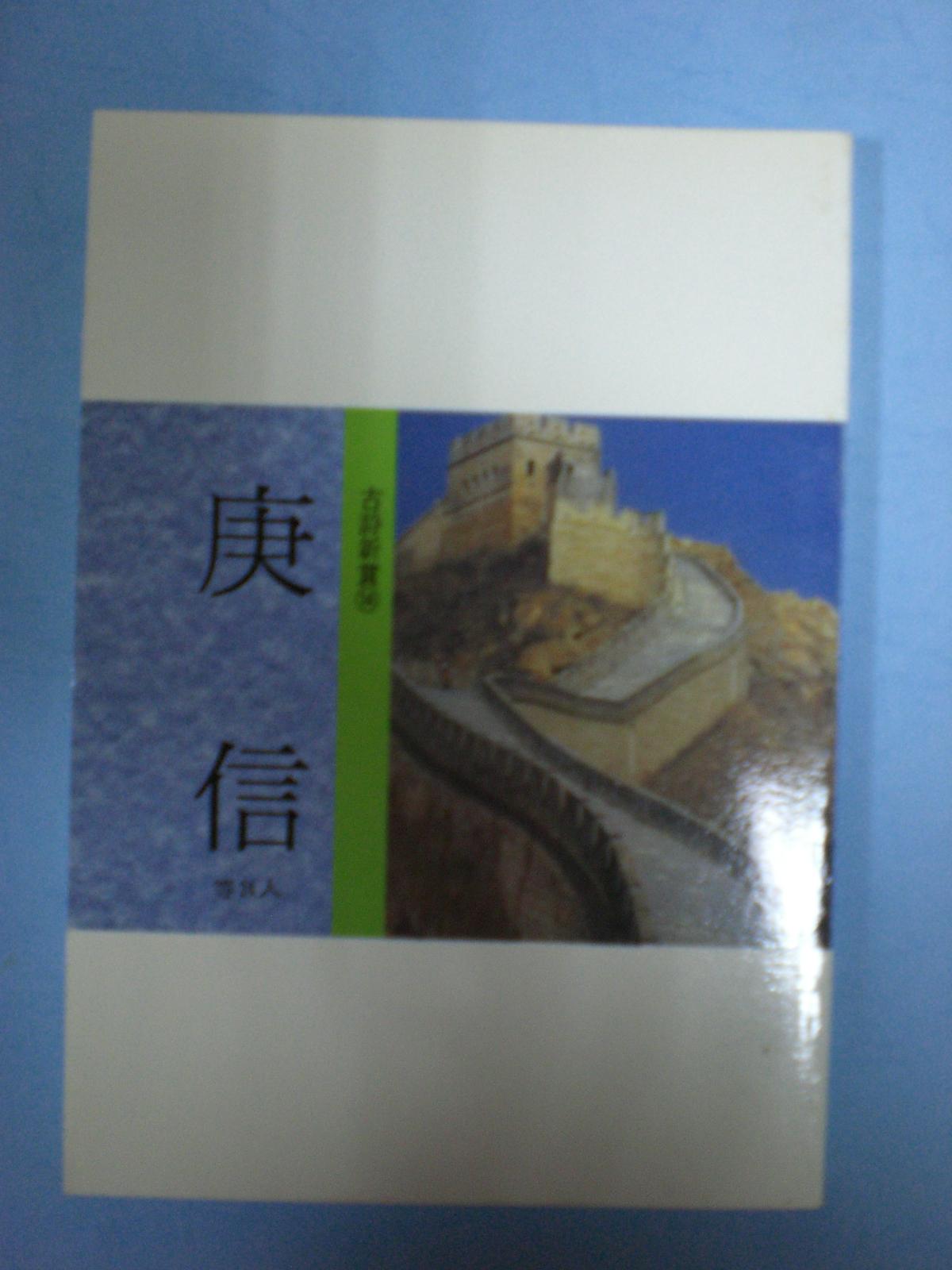 中國文學總新賞‧古詩新賞(14)