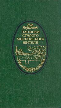 Записки старого московского жителя