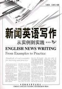 新闻英语写作