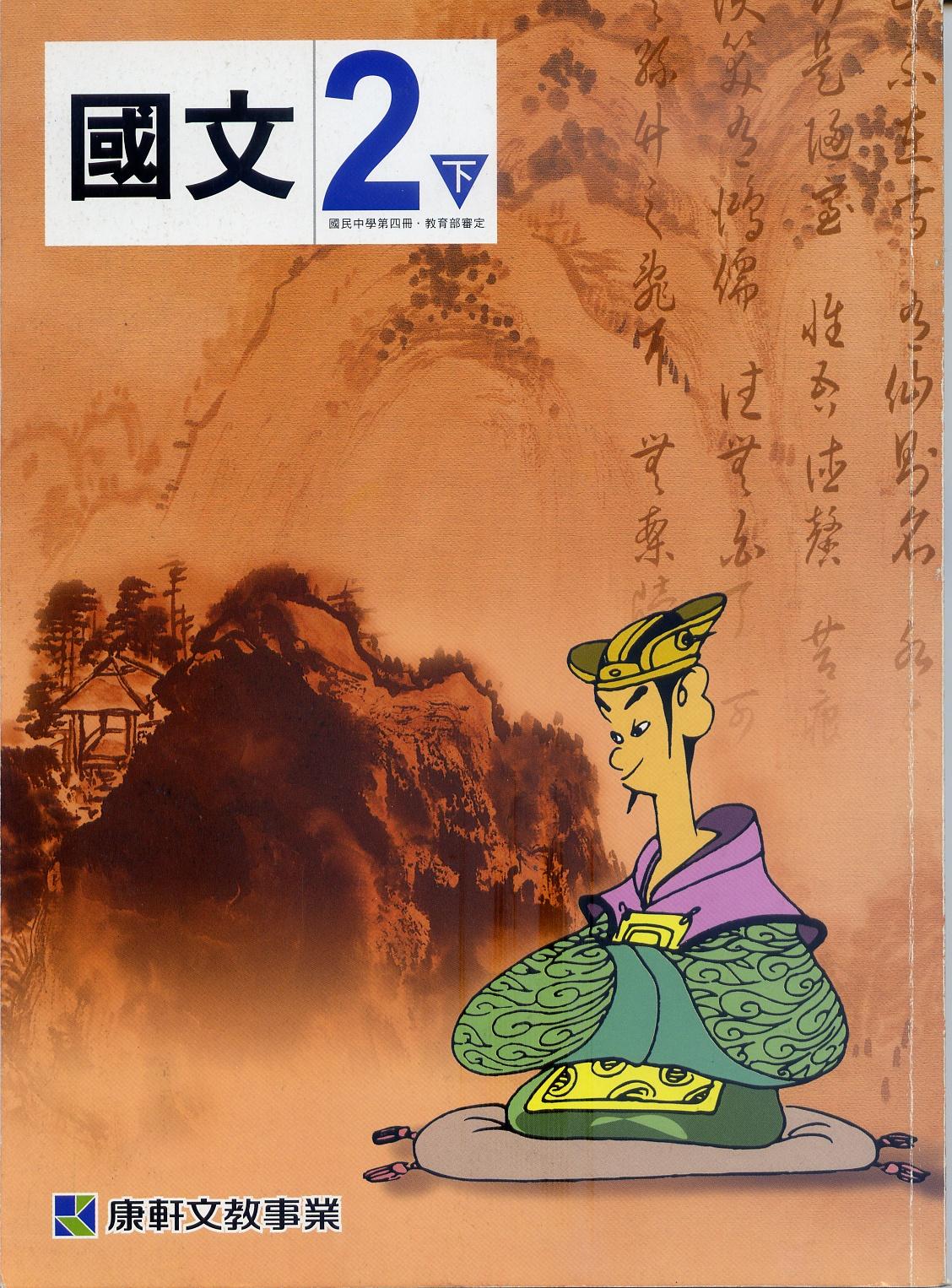 國中國文課本第四冊(2下)