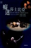 癡迷莎士比亞 The World of Shakespeare (附DVD)
