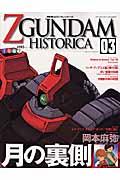 Official File Magazine ZGUNDAM HISTORICA Vol.3
