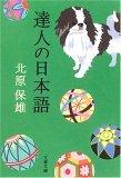 達人の日本語