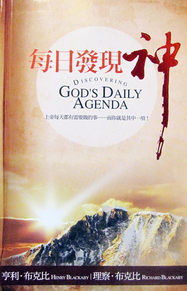 每日發現神