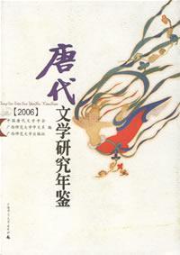 唐代文学研究�...