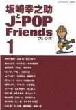 坂崎幸之助とJ-pop friends