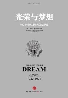 光榮與夢想2