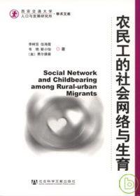 农民工的社会网络与生育(Social Network and Childbearing among Rural-urban Migrants)