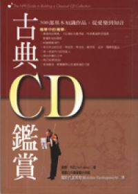 古典CD鑑賞