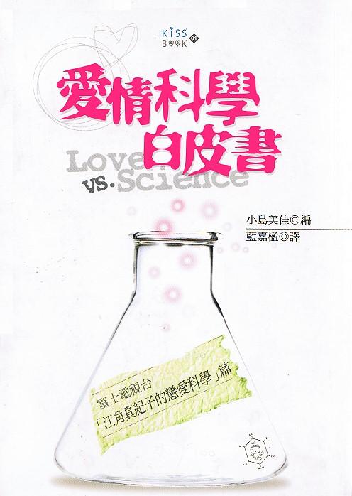 愛情科學白皮書