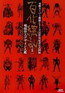 東映スーパー戦隊シリーズ35作品記念公式図録百化繚乱上