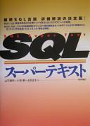 SQLスーパーテキスト