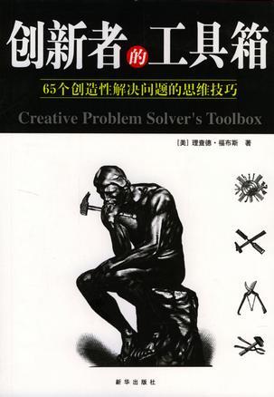 创新者的工具箱