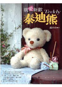 就愛新歡泰迪熊