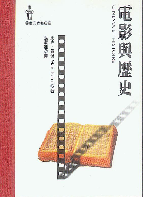 電影與歷史