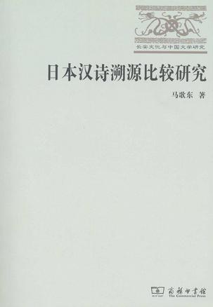 日本漢詩溯源比較研究