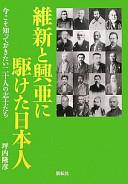 維新と興亜に駆けた日本人