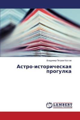 Astro-istoricheskaya progulka