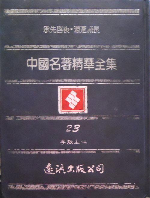 中國名著精華全集第二十三冊