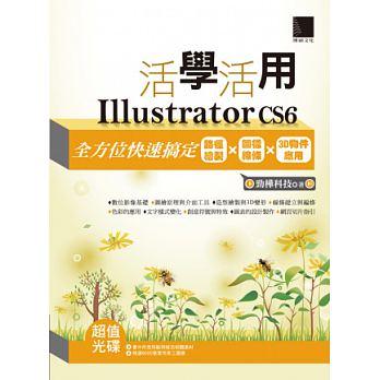 活學活用Illustrator CS6