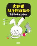 大野狼肚子餓日記3愛讀書的兔子怎麼吃?