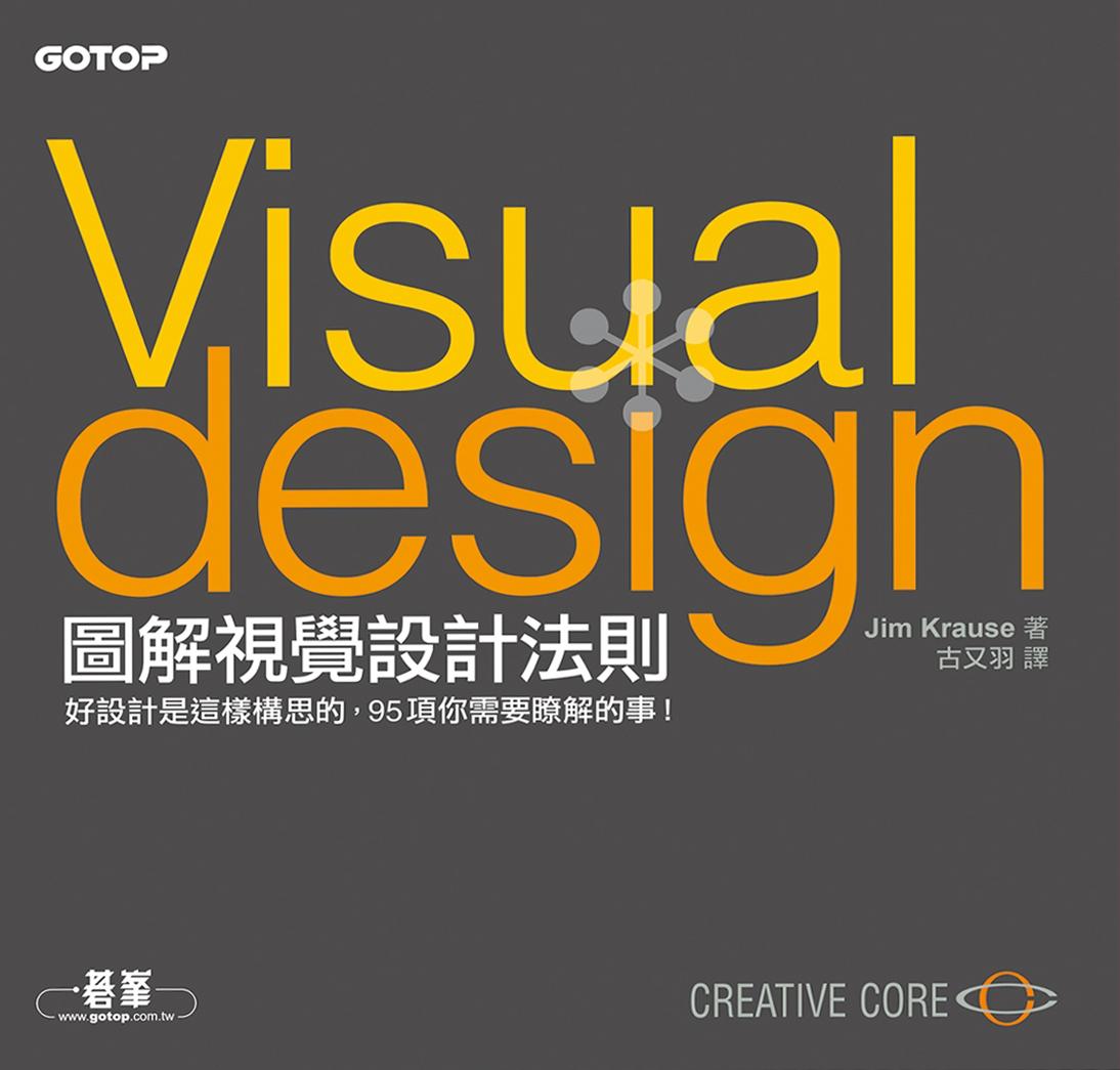 圖解視覺設計法則