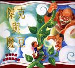 傑克與魔豆(立體童話書)