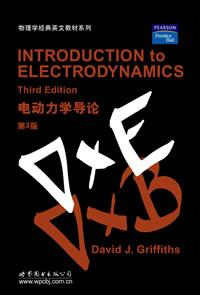 Introduction to Electrodynamics. 电动力学导论