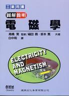 圖解簡明電磁學