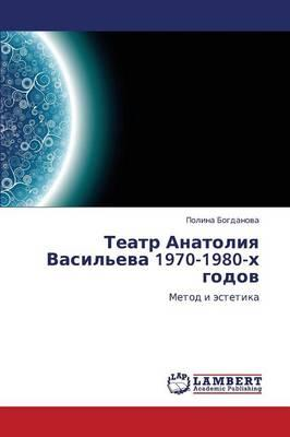 Театр Анатолия Васильева 1970-1980-х годов