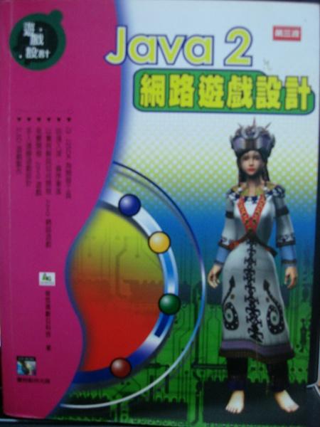 Java2網路遊戲設計
