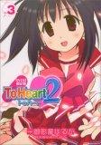 To Heart2 Vol.3 DVD付限定版