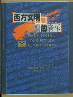 西方文明中的音乐