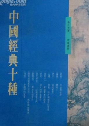 中國經典十種