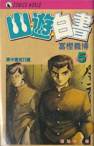 幽遊白書 5