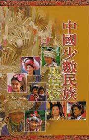 中國少數民族風情遊