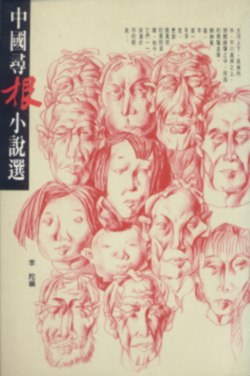 中國尋根小說選