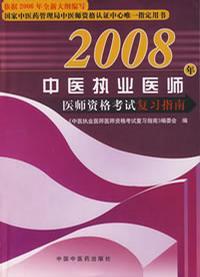 2008年中医执业医师医师资格考试复习指南