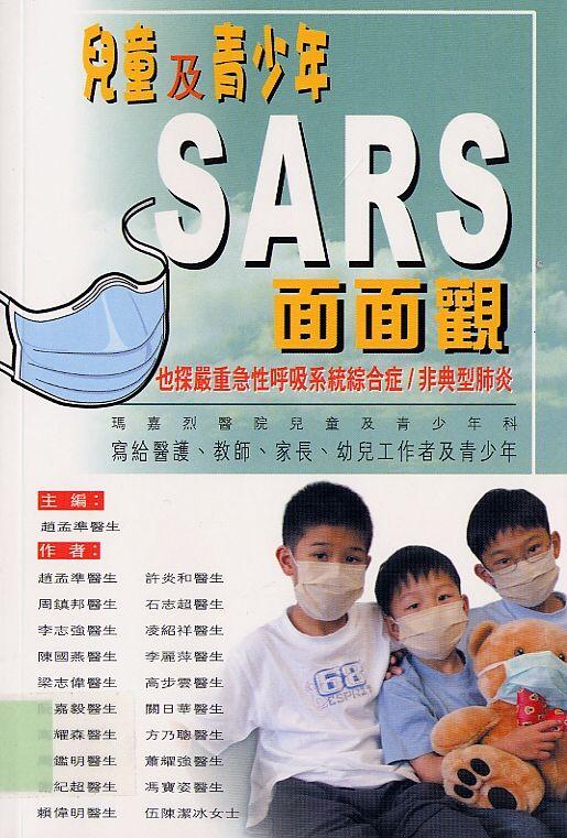 兒童及青少年SARS面面觀