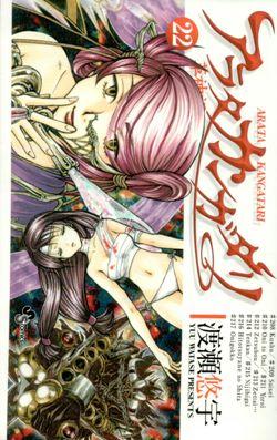 アラタ カンガタリ〜革神語〜 22