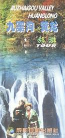 九寨沟·黄龙旅游
