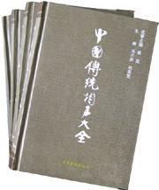 中国传统相声大全<共4册>