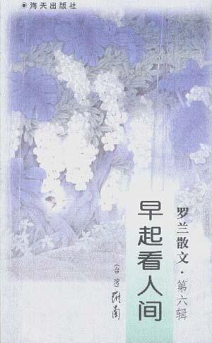罗兰散文(6)