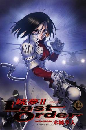 銃夢Ⅱ Last Order ~最後的任務~ 12