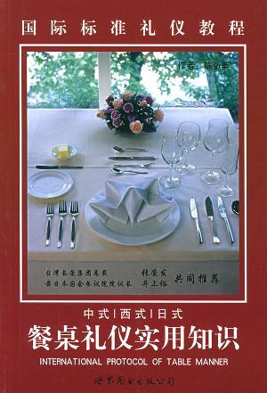 中式、西式、日式餐桌礼仪实用知识