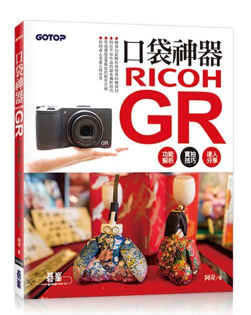 口袋神器RICOH GR