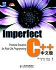 Imperfect C++中文版