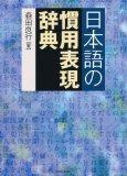 日本語の慣用表現辞典