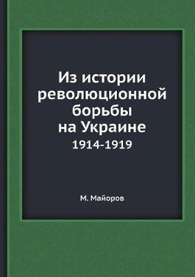 Iz istorii revolyutsionnoj bor'by na Ukraine